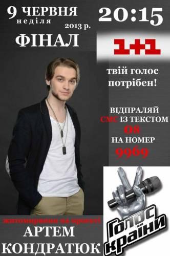Сегодня житомирянин Артём Кондратюк выступит в финале вокального шоу «Голос країни»