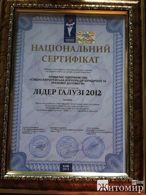 Житомирське підприємство отримало золоту медаль в національному бізнес-рейтингу