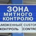 УВАГА!!! Житомирська митниця змінила реквізити для зарахування  попередньої оплати