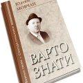 У Житомирі відбудеться літературний вечір до 100-річчя  з дня народження Юліяна  Мовчана