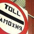 В українців конфісковують автомобілі з іноземними номерами