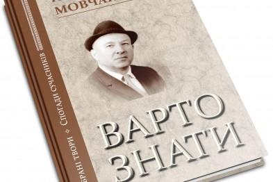 Завтра у Житомирі відбудеться літературний вечір до 100-річчя з дня народження Юліяна Мовчана