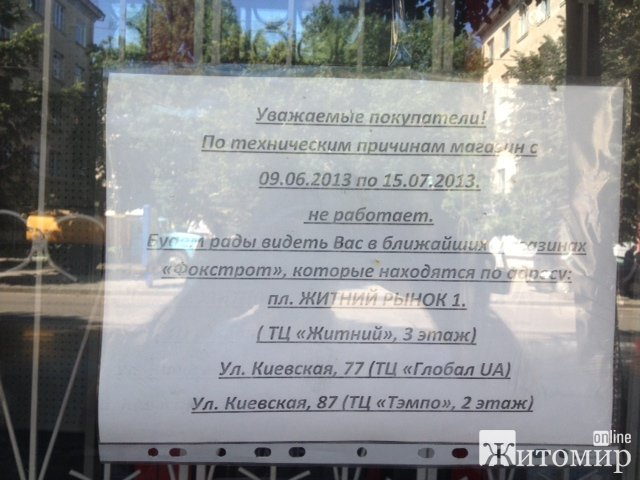 "У Житомирі закрився магазин ""Фокстрот"". ФОТО"