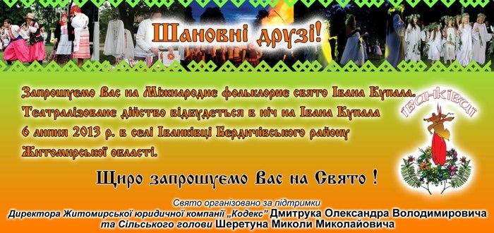 Запрошення на Свято Івана Купала