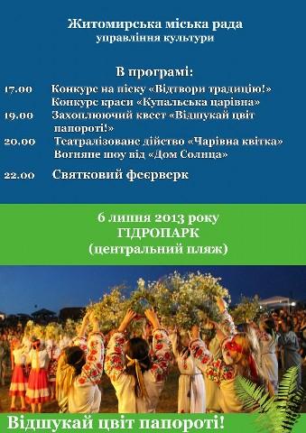 6 липня Житомир святкує Івана Купала