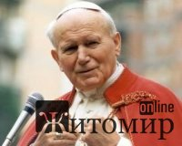 Папа Римский Иоанн Павел II признан святым