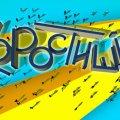 """""""Свободівці"""" хочуть з'ясувати, як Партія регіонів отримала офіс у Коростишеві"""
