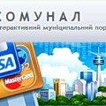Житомиряни зможуть оплачувати комунальні послуги через Інтернет