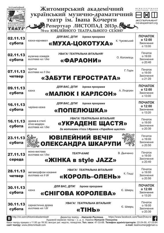 В листопаді актор Житомирського театру Олександр Шкарупа запрошує всіх на творчий вечір
