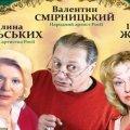 В Житомире с аншлагом прошел спектакль Московского Театра