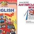 Підручники з англійської мови для першачків теж з помилками – вчитель