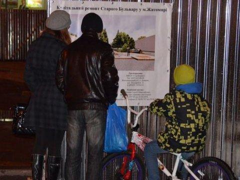 У Житомирі розпочато капітальний ремонт Старого Бульвару