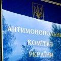 Житомирське обласне територіальне відділення Антимонопольного комітету України надало рекомендації ПуАТ «Лантманнен Акса» щодо припинення поширення інформації, що вводить в оману.