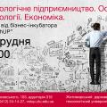 В Житомире состоится лекция по технологическому предпринимательству для старшеклассников и студентов
