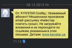 «Киевстар» предупредил абонентов о мошеннической рассылке