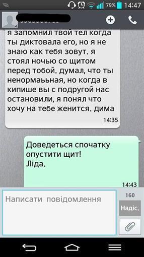 Невыдуманные истории Евромайдана о любви и дружбе. ФОТО