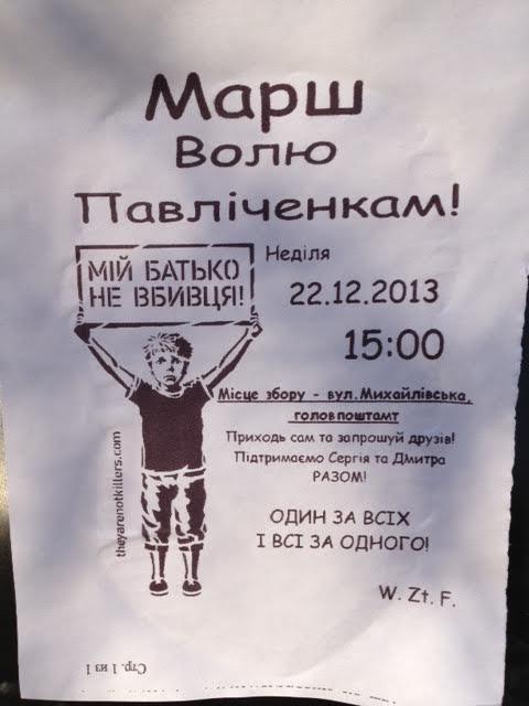 У Житомирі пройде марш на підтримку сім'ї Павличенко