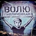 """Марш """"Волю Павліченкам"""" в Житомирі. ФОТО ВІДЕО (ОНОВЛЕНО)"""