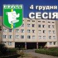 4 грудня відбудеться позачергова сесія Малинської міської ради