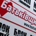 Опозиційні депутати Житомирської обласної ради вимагають відставки уряду Азарова та імпічменту Президента