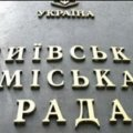 Створено Громадський комітет самоврядування Києва