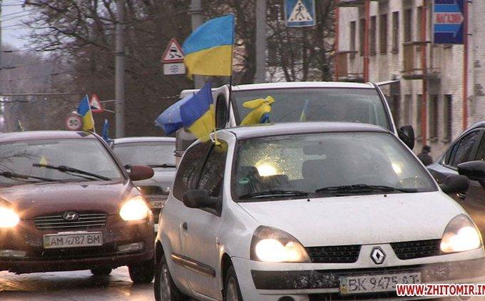 Кілька десятків машин долучилися до автопробігу вулицями Житомира на підтримку Євромайдану ФОТО ВІДЕО