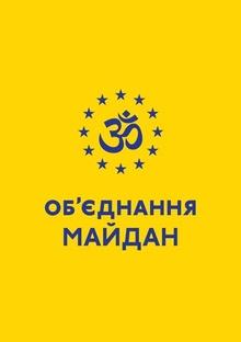 """Житомирянин  Ілля Стронговський  розробив логотип для об'єднання """"Майдан""""."""