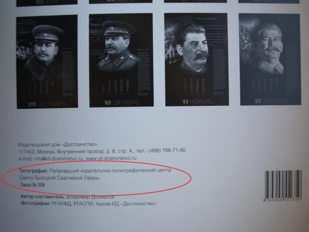 У Росії церква надрукувала календар зі Сталіним