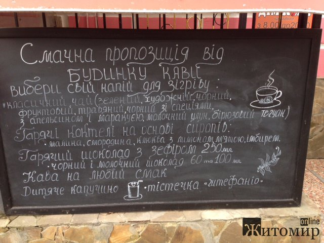 """""""Будинок кави"""" у Житомирі запрошує усіх скуштувати новинки для зігріву"""