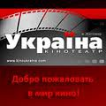 Розклад сеансів фільмів кінотеатру «Україна» з 03/04/14 по 09/04/14