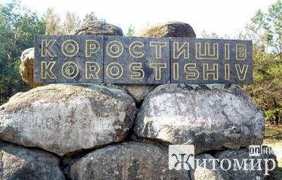 Невідомі заблокували вхід до Коростишівської районної ради