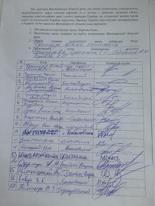 Хто увійшов до «Народної ради» в Житомирській обласній раді