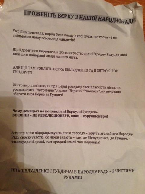 Кому заважає Віра Шелудченко? ФОТОФАКТ