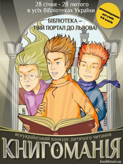 """У Житомирі стартував конкурс дитячого читання """"Книгоманія-2014"""""""