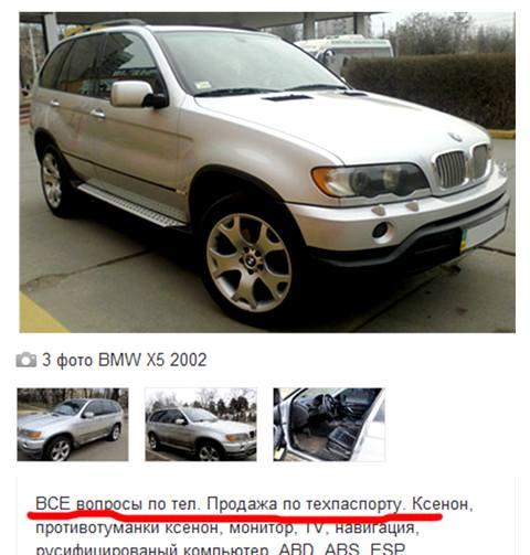 Покупка б/у авто: как не взять «двойника». ФОТО