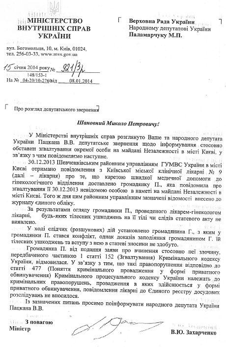 У міліції збрехали про зґвалтування на Майдані
