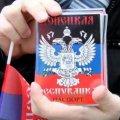 """Активисты раздали паспорта """"Донецкой республики"""""""