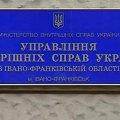 """Франківський """"Беркут"""" здав управління МВС"""