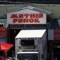 Скільки ще треба революцій, щоб із підприємців Житнього ринку в Житомирі перестали дерти хабарі?