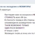 В Житомирі турагенство продає ексукрсії до Межигір'я за 99 гривень