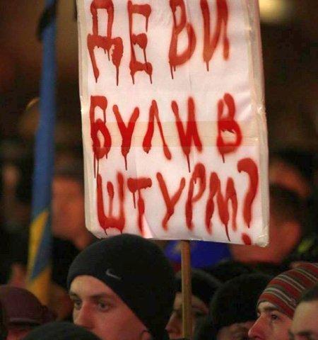 Люди закликали змінити главу МВС. Майдан не розходиться