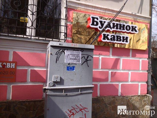 У Житомирі хтось хоче не дати президентам України померти своєю смертю?