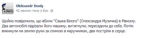 """Вбили активіста """"Правого сектору"""" Сашка Білого — Доній"""
