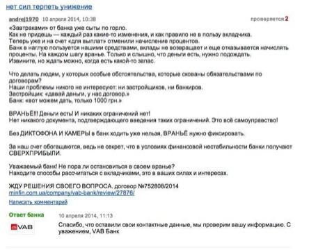 Житомиряни не можуть отримати свої кошти у VAB банку. Банк банкрутує?