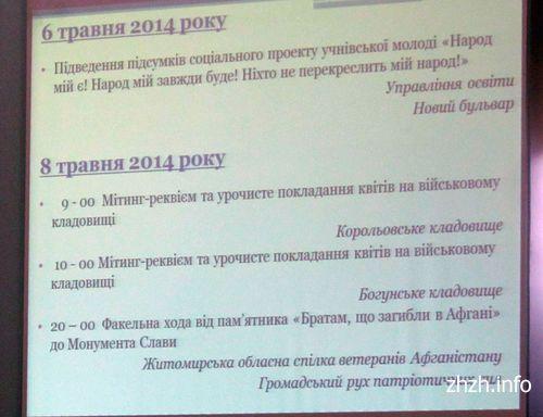 Как в Житомире власть предлагает праздновать День Победы