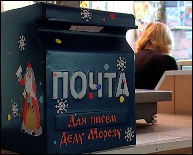 Почта Деда Мороза принимает письма