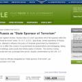 Петиція за визнання Росії країною - спонсором тероризму зібрала необхідні 100 тисяч підписів