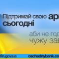 """В Україні почали продавати """"військові"""" облігації"""