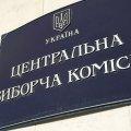ЦВК обіцяє підрахувати результати першого туру до 5 червня