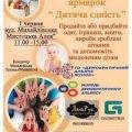 """1 червня  в Житомирі відбудеться благодійний ярмарок """"Дитяча єдність"""""""